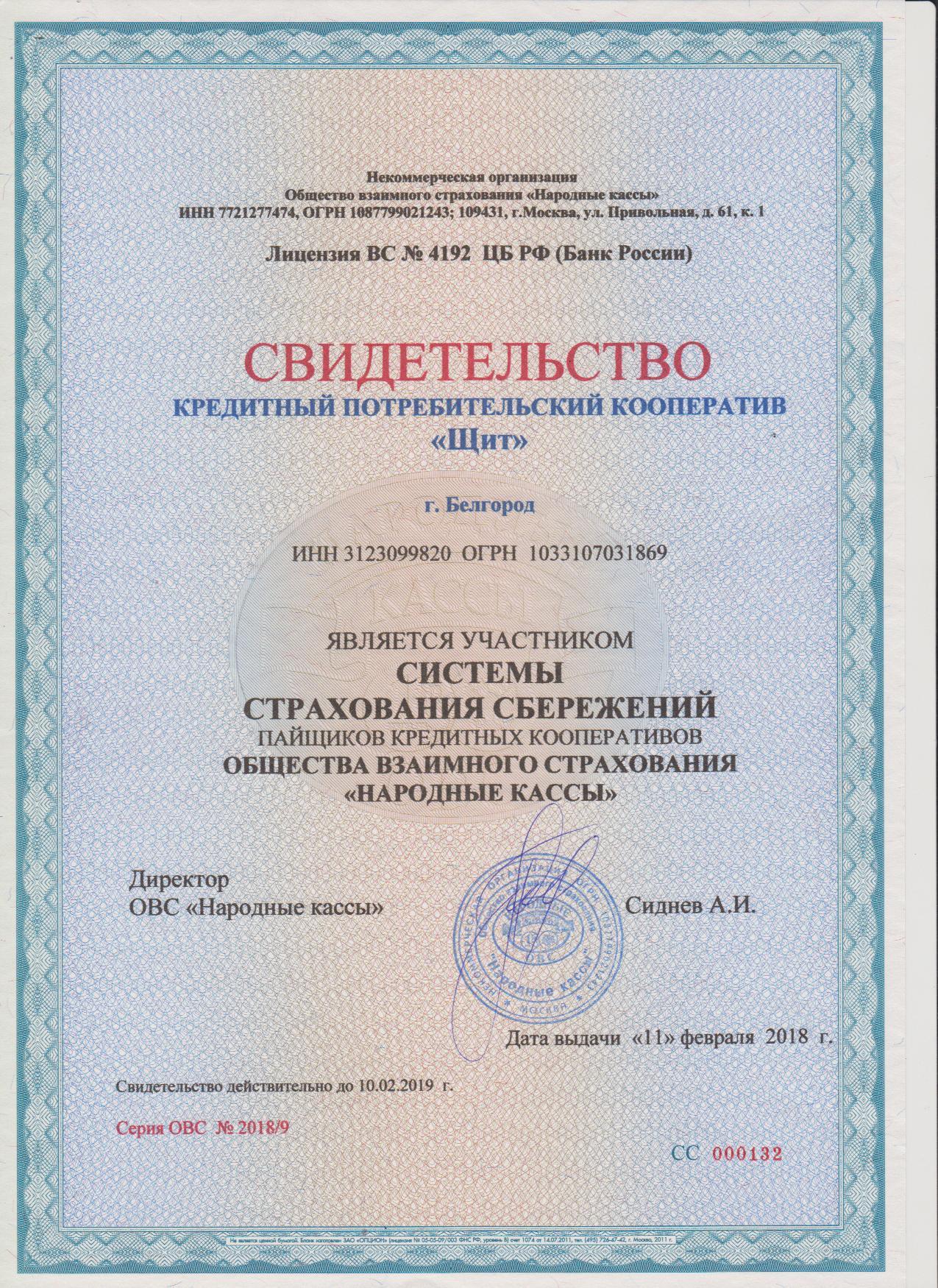 срочные займы наличными в белгороде мкк новые займы